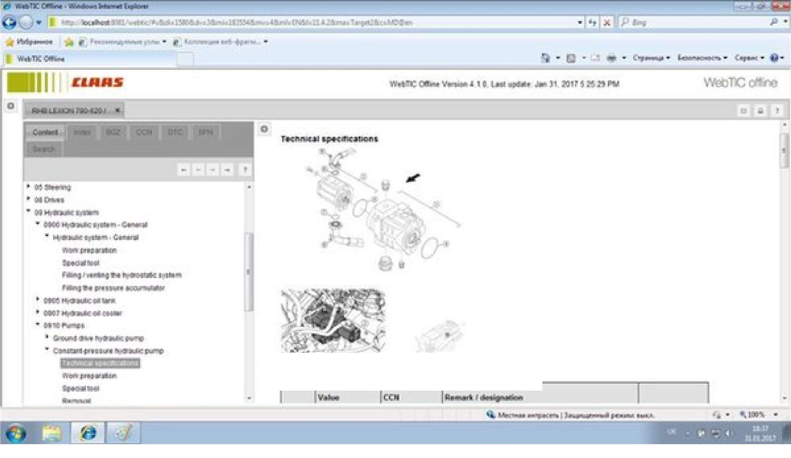 CLAAS WebTIC Offline 2017 En (Virtual box)SS-01