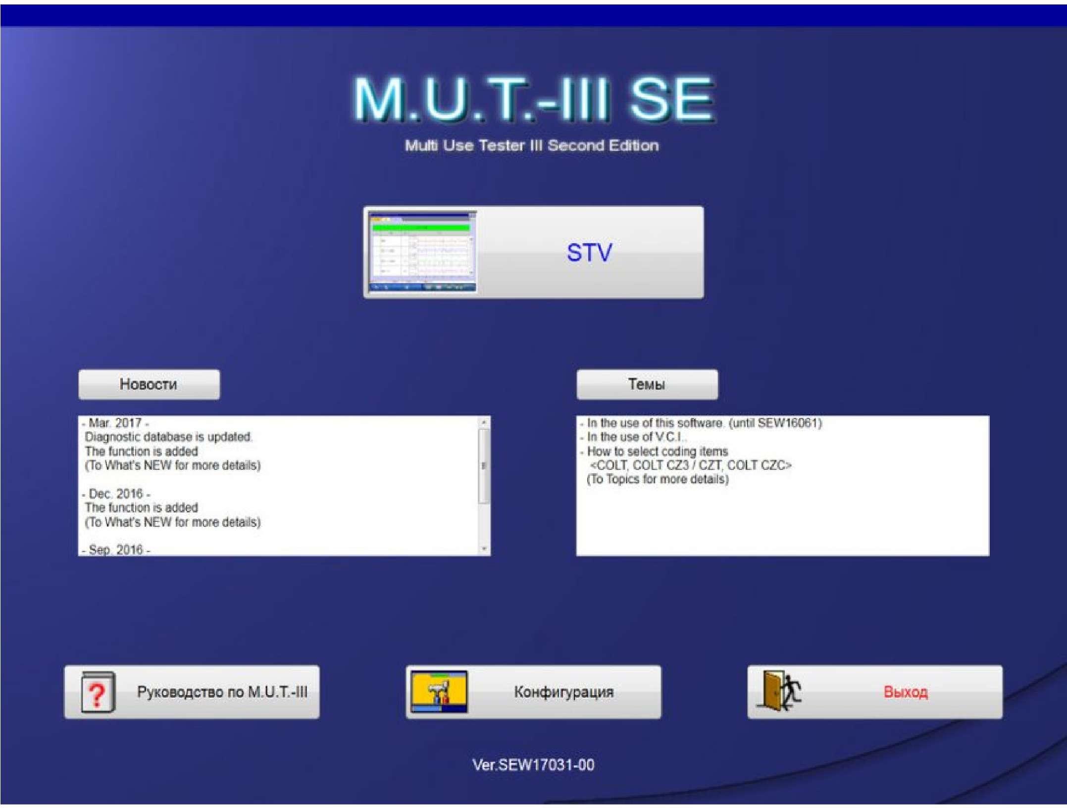 Mitsubishi MUT-III (without calibration files) SS-01