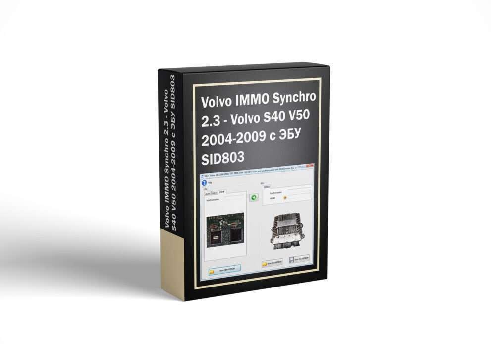 Volvo IMMO Synchro 2.3 - Volvo S40 V50 2004-2009 с ЭБУ SID803